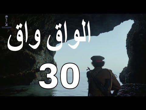 """الحلقة 30 من مسلسل """"الواق واق"""""""