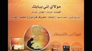 Madih Mohammad Khayr - Ya saiyydiy ghothaah - مديح يا سيدي غوثاه - للحاج محمد الخير