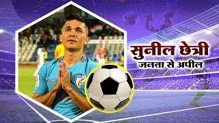 भारतीय फुटबॉल टीम कप्तान सुनील छेत्री की अपील देश के नाम