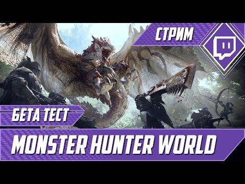 Бета тест - Monster Hunter World