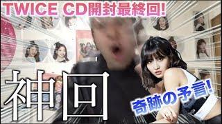 【神回】まさかの予想全的中!奇跡の最終回!TWICE CD開封!