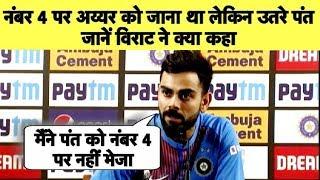 नंबर 4 पर Iyer को जाना था मगर गलती से उतरे Pant सुनें Virat Kohli ने क्या कहा ? | #IndvsSA