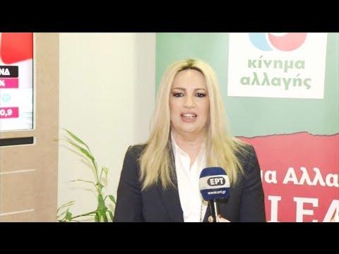 Φ.Γεννηματά: Καθαρή λύση για την χώρα η άμεση προσφυγή στις κάλπες