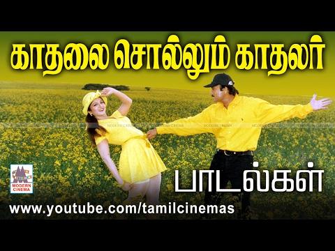 Tamil Super Hit Love Songs