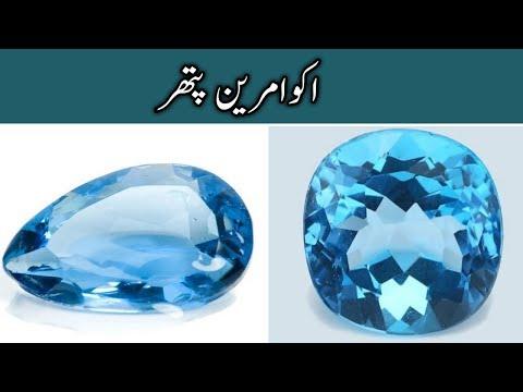 Aquamarine stone ke faiday||بیروج پتھر کے فائدے||