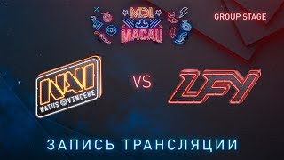 Natus Vincere vs LFY, MDL Macau [Adekvat, Smile]