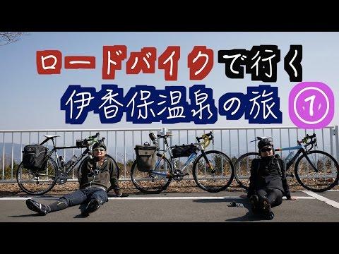 『ヒルクライム!!』 ロードバイクで行く伊香保温泉の旅 #1