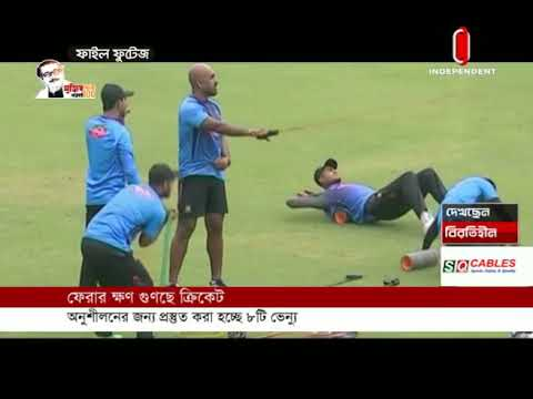 The Tigers are expected to start training in the second week of July (03-07-2020) Courtesy :Independent TV