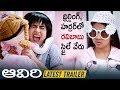 AAVIRI Movie Latest Trailer   Ravi Babu   Neha Chauhan   Dil Raju   2019 Latest Telugu Movie