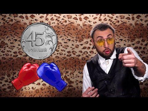 +100500 - Смертельная Схватка За 45 Рублей (видео)