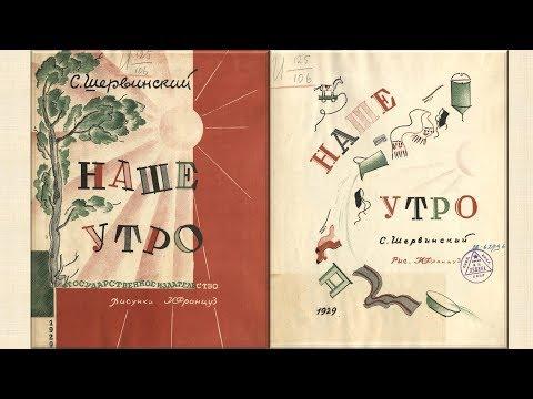 НАШЕ УТРО Москва, Гос.изд-во. 1929 (видео)