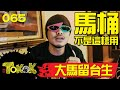 Namewee Tokok 065         Malaysian Studying In Taiwan 11 03 2017
