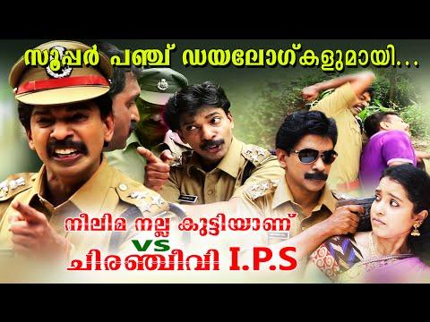 Santhosh Pandit Neelima Nalla Kutti Anu VS Chiranjeevi IPS
