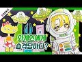 [story] 💚SD 종이인형 우주여행💛 [그림] [종이구관] 紙人形宇宙旅行 Paper doll space travel 캐릭터 그리기