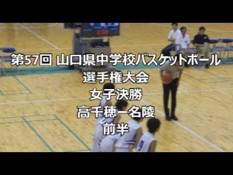 第57回 山口県中学校バスケットボール選手権大会 女子決勝 前半