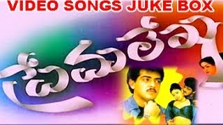Prema Lekha Video Songs Juke Box | Ajith | Devayani