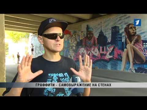 Третий международный фестиваль Граффити