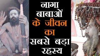 नागा बाबाओं और हठ योगियों के जीवन पर सबसे खास रिपोर्ट सीधे प्रयागराज कुंभ से