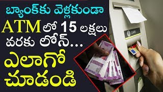 Tollywood Nagar... బ్యాంకు కు వెళ్లకుండా ATM లో 15 లక్షలు వరకు లోన్  This Bank offers up to Rs 15 lakh Loan Via ATMsHey guys!You're watching Tollywood Nagar . A YouTube Channel that is dedicated to publish a video for every day based on the issues happening every corner of the earth with original content.Do like, comment, share and subscribe and help us in helping you with more stuff you like to have.