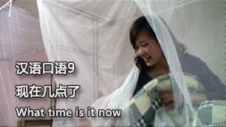 Download Video Chinese spoken 9: What time is it now 现在几点了 MP3 3GP MP4