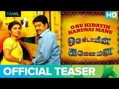Oru Kidayin Karunai Manu | Official Teaser | Vidharth, Raveena