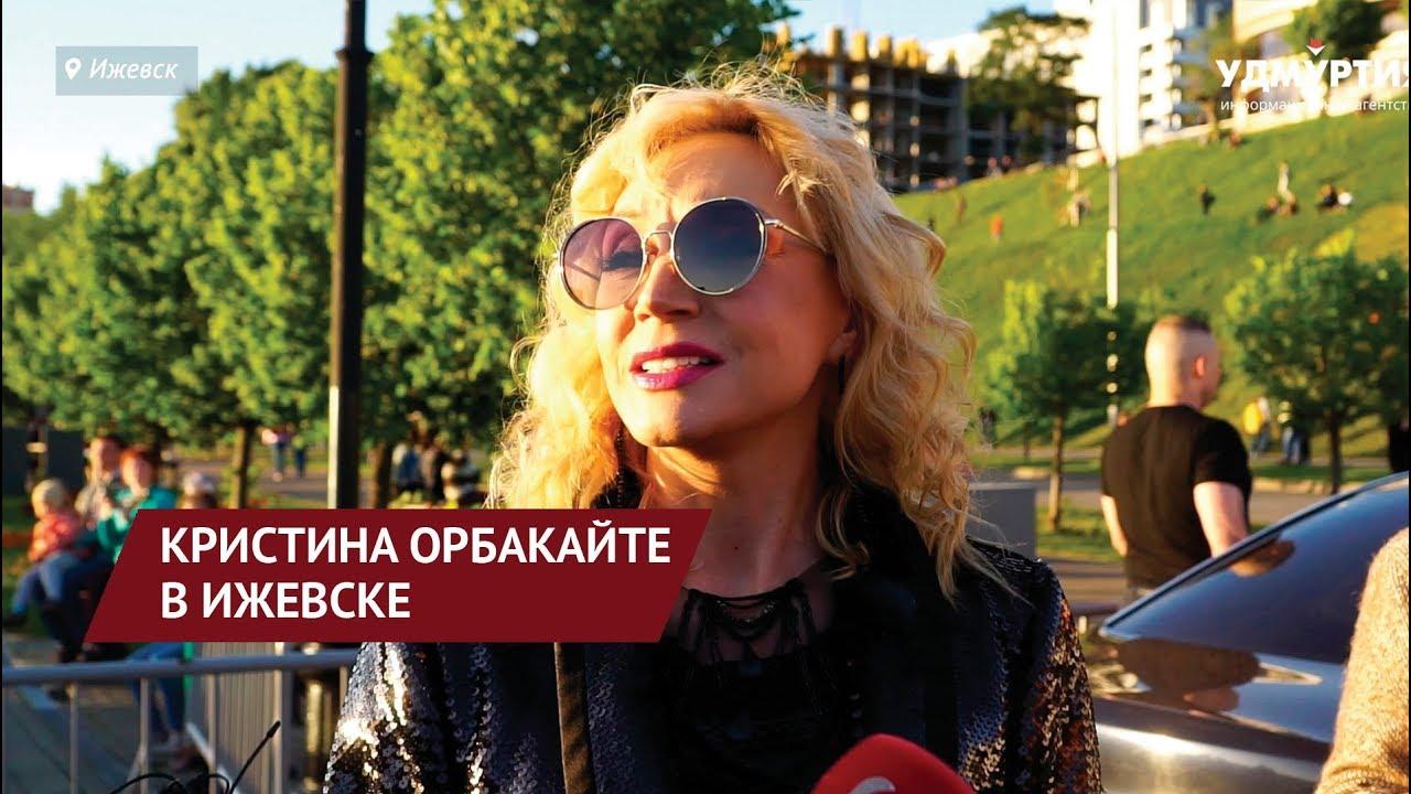 Интервью Кристины Орбакайте