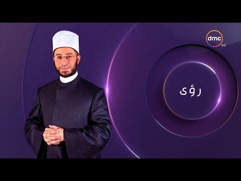 """شاهد الحلقة الكاملة من برنامج """"رؤى"""" ليوم الجمعة 28 ديسمبر.. حصاد 2018"""