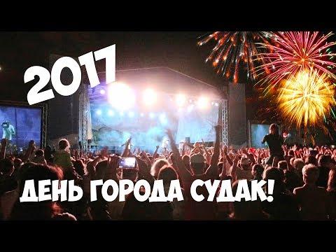 день города в судаке 2016 видео