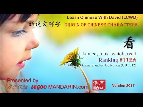 Origin of Chinese Characters - 0112A 看 kàn see; look at ; watch, read