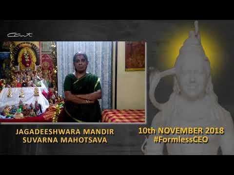 Jagadeeshwara Mandir Suvarna Mahotsava - Geetha Raghavan