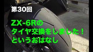10. 【Motovlog】#30 ZX-6Rのタイヤ交換をしました!というおはなし【モトブログ】
