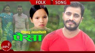 Paisa - Bishnu Majhi & Shyam Lal Kandel