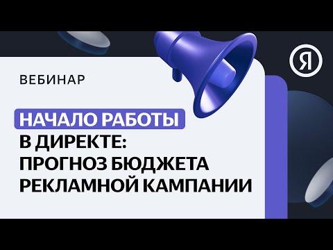 Начало работы вДиректе: прогноз бюджета рекламной кампании