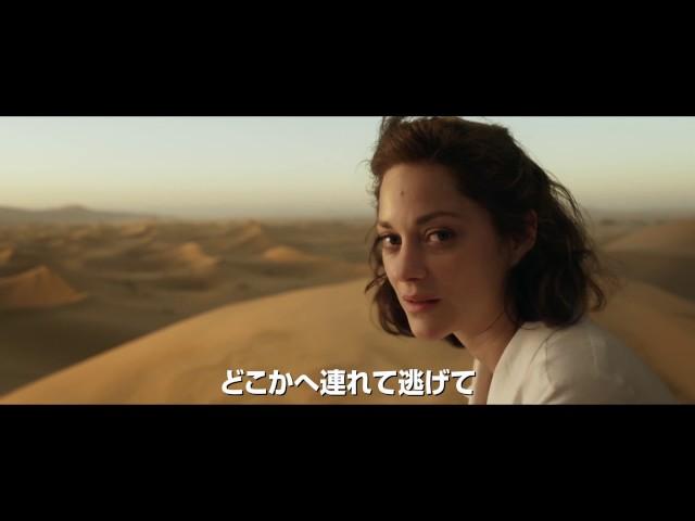 『マリアンヌ』 日本オリジナル予告編