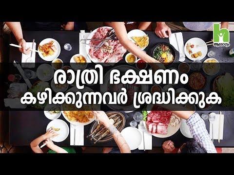രാത്രി ഭക്ഷണം കഴിക്കുന്നവർ തീർച്ചയായും കാണുക | Malayalam Health Tips