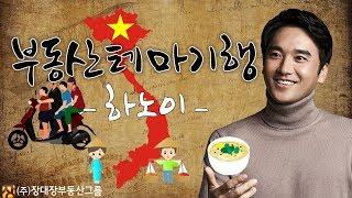 [부동산테마기행] 해외부동산 베트남 하노이편
