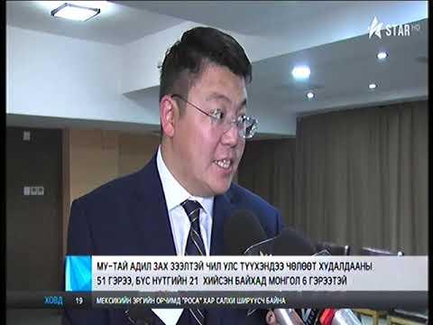 Монгол Улс гадаад худалдааны зах зээлд чиглүүлэгч газар, яамтай болох санал гаргав