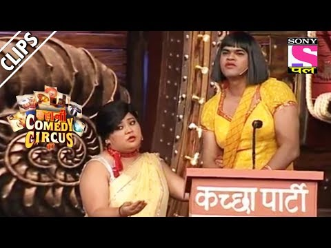Lady Don Bharti Bribes Bar Dancer Siddharth - Kahani Comedy Circus Ki