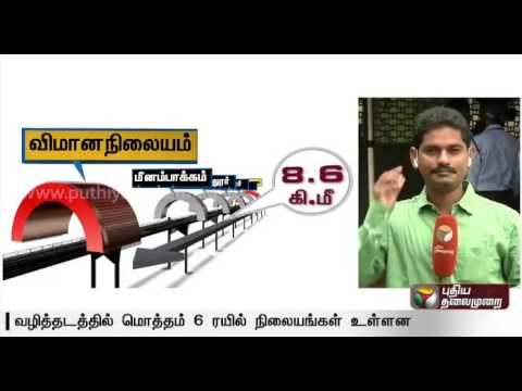 Metro-train-service-from-Chinnamalai-to-Chennai-airport-begins-today-Live