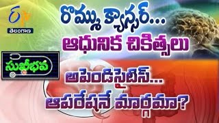 Sukhibhava   20th March 2017   Full Episode   ETV Telangana