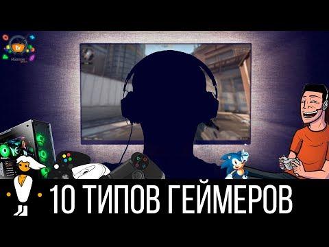 10 ТИПОВ ГЕЙМЕРОВ