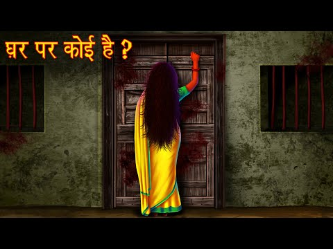 घर पर कोई है? | Who's At The Door? | Horror Stories in Hindi | Hindi Kahaniya | Moral Stories Hindi