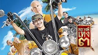 Nonton หลวงพี่เท่ง 3 - เต็มเรื่อง (Full Movie) Film Subtitle Indonesia Streaming Movie Download