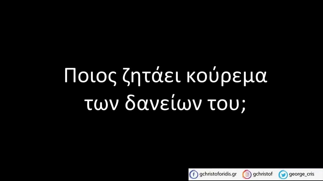 Νέο βίντεο Χριστοφορίδη: Ο Βορίδης και ο… κουρέας των δανείων!