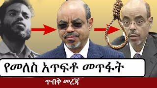 Ethiopia: ጥብቅ መረጃ | የቀድሞው  ጠቅላይ ሚኒስትር የአቶ  መለስ ዜናዊ  | Meles Zenawi | TPLF