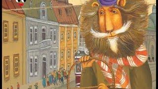 Казка з Татом - Казка про старого лева