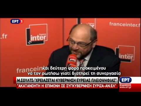 Σουλτς: Ακατανόητο γιατί ο Τσίπρας επιμένει στους ΑΝΕΛ