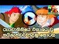 රූපවාහිනියේ විකාශය වු හයිලෑන්ඩර් පලමු කොටස►Highlander part one Telecast on Sri Lanka Rupavahini