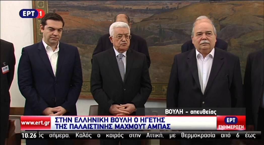 Στην ελληνική Βουλή ο Μαχμούτ Αμπάς