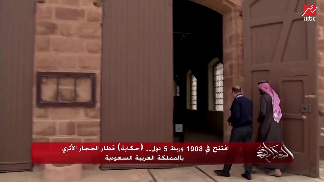 """كاميرا """"الحكاية"""" داخل متحف قطار الحجاز بالمملكة العربية السعودية.."""